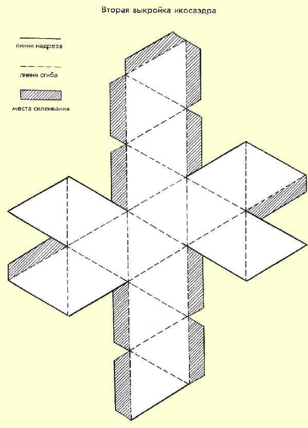 Схемы как сделать многогранник из бумаги схема