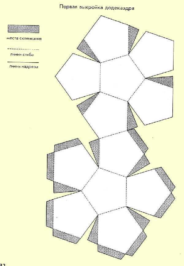 Бумажная модель