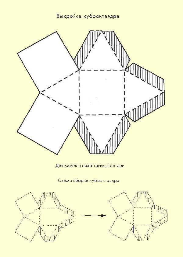 Объемные фигуры по геометрии своими руками