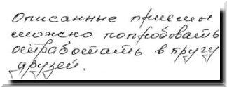 Почерк и зарактер