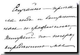 Почерк и харктер